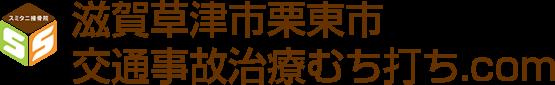 滋賀草津市栗東市交通事故治療むち打ち.com