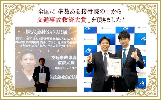 2018年度 交通事故救済大賞を頂きました