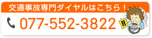 0120-25-5894