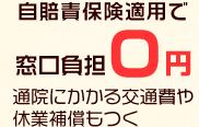 自賠責保険適用で窓口負担0円