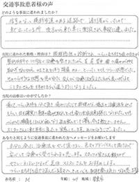 栗東市中沢 M様
