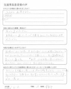 栗東市坊袋NM様のむちうち治療体験談(中山美絵子様)