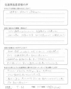 竹中島道代様の声