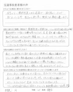 栗東市中沢M様のむち打ち治療体験談